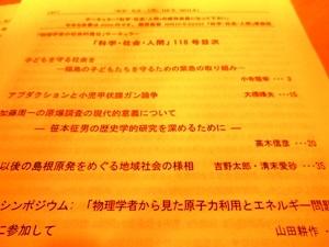120417_0501_siryo2.JPG